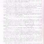 Постановление Фитохим 3