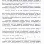 privat_yarovaya (1)