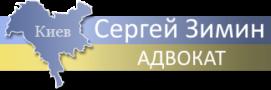 Сергей Зимин Адвокат